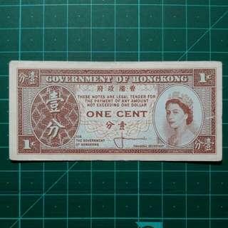 [均一價$10]1961-95 香港政府 一分紙幣