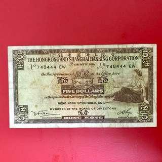 1973年匯豐銀行5元紙币