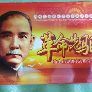 (獨家)--孫中山誕辰150周年紀念幣(革命先驅)--附收藏証書---特價發售。