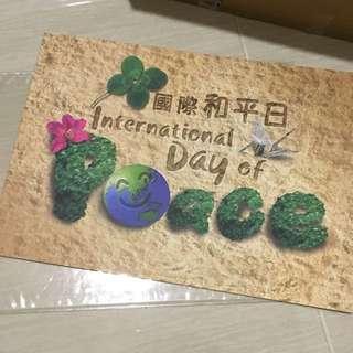 國際和平日 郵票