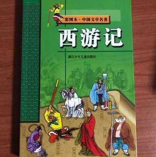 西游记 (children's chinese book)
