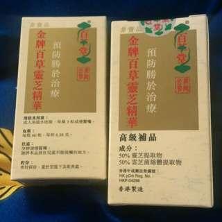 (全新未開封) 百草堂 金牌百草靈芝精華 香港製造 60粒裝