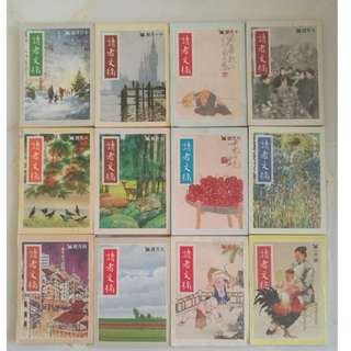 Reader's Digest Chinese Complete set 1984