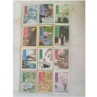 Reader's Digest Chinese Complete Set 1988