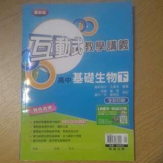 生物 講義 互動式 高中 基礎生物(下) 翰林出版 二手書 全彩  省錢