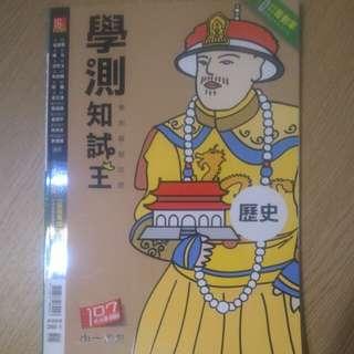 歷史 學測知識王 模擬試題 南一出版 高中升大學 二手書