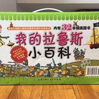Chinese encyclopedia