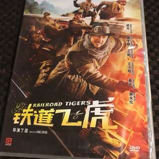 Original Chinese DVD - Railroad Tigers