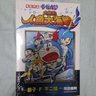 Doraemon Comic - 大雄的人魚大海戰
