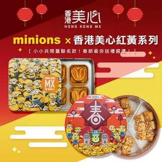🚚 香港美心 X 小小兵 限量聯名 紅黃系列禮盒