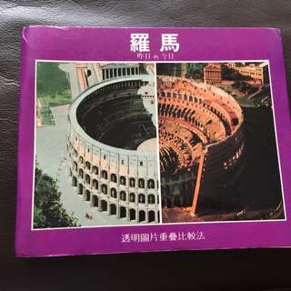 book about rome italy now and past