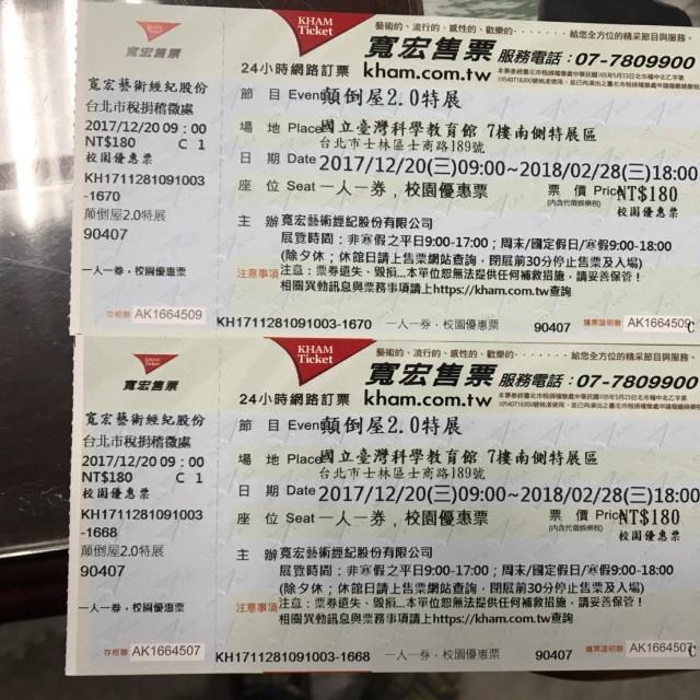 【保留】顛倒屋特展門票*2張(180元/張)