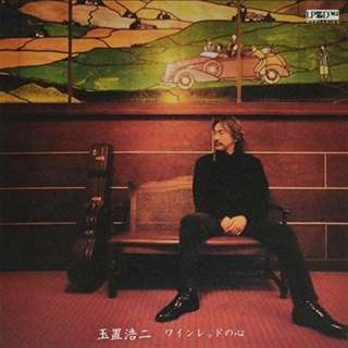 arthlp 玉置浩二 重返安全地带 :酒红色的心 盒装黑膠唱片 (全新未拆) KOJI TAMAKI Back To Anzen Chitai : Wine Red No Kokoro Boxset LP Vinyl Record (Brand New Sealed)