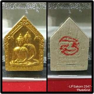 Phra Khun Paen (LP Sakorn) 2547