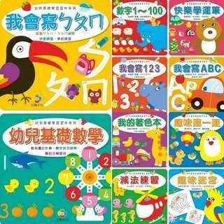 幼兒基礎練習全套12本一套