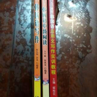 【韓文寫作書】韓文應用文,寫作,中級閱讀書(三本)