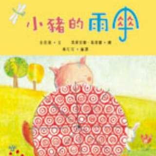 小豬的雨傘 兒童文學叢書