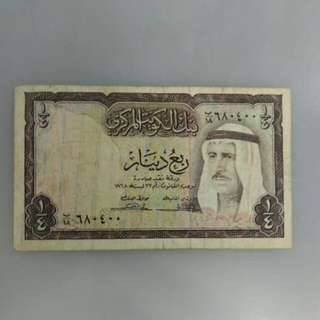 Kuwait quarter 1/4 dinar 1968 issue