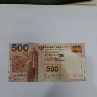 D香港 2014年500元 BP288886 (流通品相)