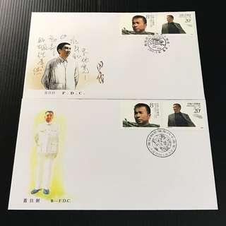 China Stamp - J146 首日封 FDC 中国邮票 1988