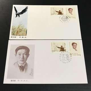China Stamp - J114 首日封 FDC 中国邮票 1985