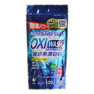 🚚 【紀陽除虫菊】日本OXI WASH.酸素系漂白劑 40元(120g/新配方)