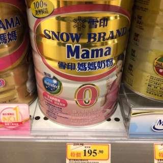 🌟包順豐🌟全新雪印媽媽奶粉