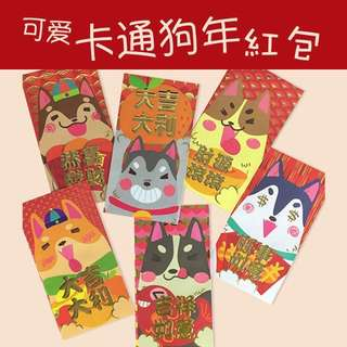 #Huat50Sale Cartoon Dog CNY Red Packet 30 per pack