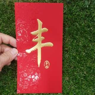 Hong Bao Packet