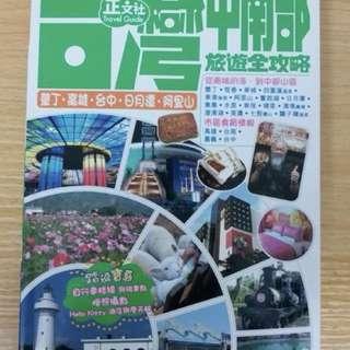 正文社台灣中、南部旅遊書(2010年6月第三次印刷發行)