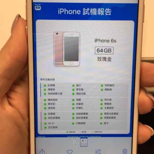 IPhone 6s 64g玫瑰金/灰/銀