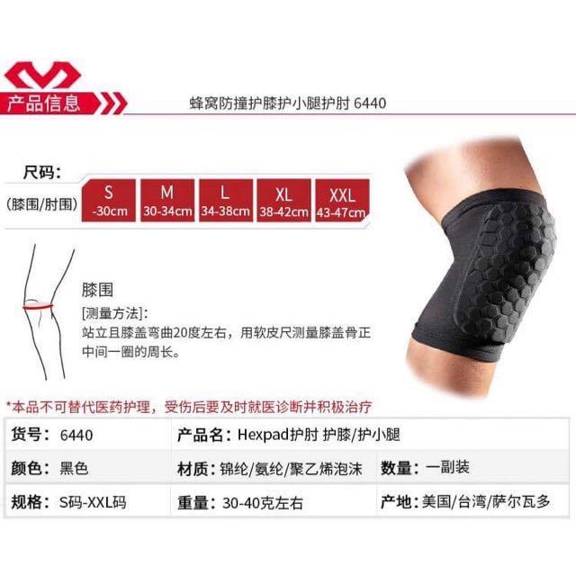 McDavid HEX Protective Knee Pads   多功能多用途高彈排汗防撞護膝護小腿護手肘6440