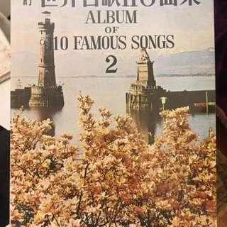 世界名歌110曲集2