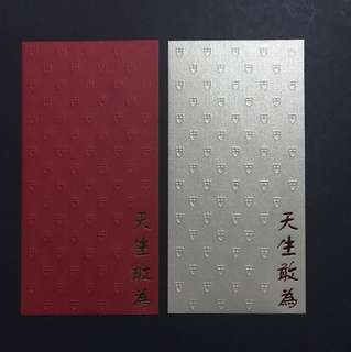 2018 Tudor red packets