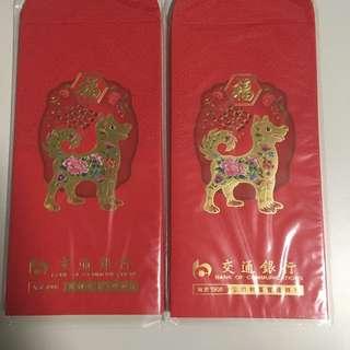 狗年利市封全新brand new red pockets
