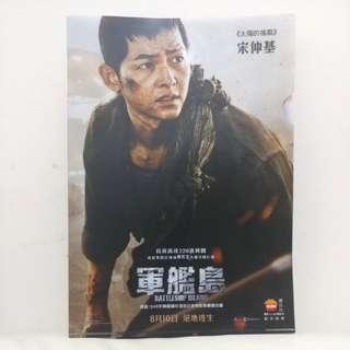 宋仲基 + 蘇志燮 A4 folder (全新)