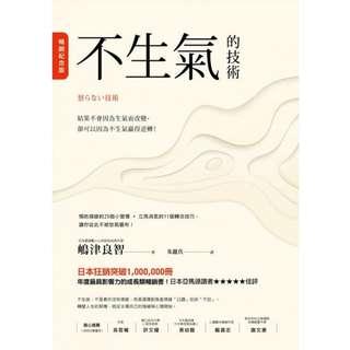 (省$18)<20180120 出版 8折訂購台版新書>不生氣的技術【暢銷紀念版】 , 原價 $93, 特價$75