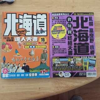 北海道 旅遊書 2本長空 日本 旅行