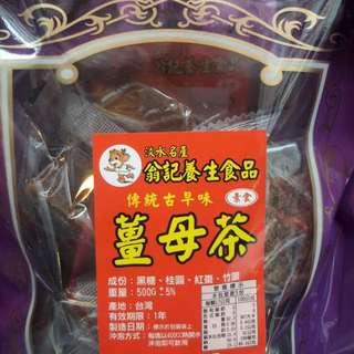 台灣黑糖薑母茶 系列