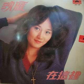 Shen Yen 80s pop princess 沈雁 在這裡