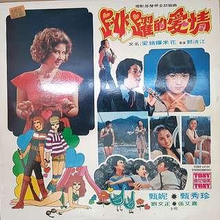 Jenny Tseng zhen xiu zhen liu wen zheng soundtrack 甄妮 甄秀珍 劉文正 跳躍的愛情