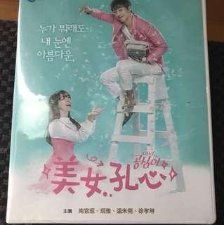 Korean Drama - Beautiful Fong Shim