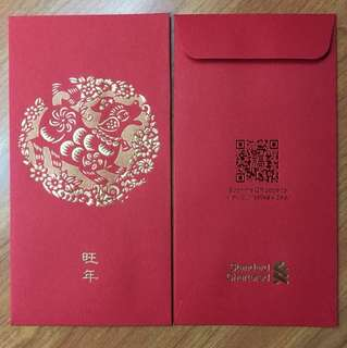 SCB 2018 year of dog Red Packet