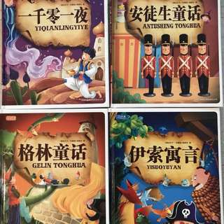Chinese Story Books with Ping Yin 拼音