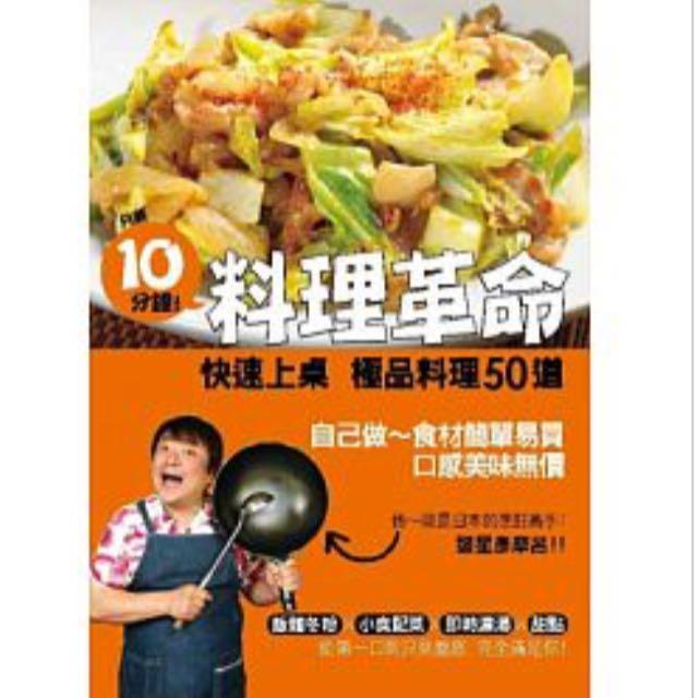 10分鐘!料理革命