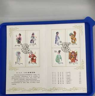 China stamp 1983 T87 Stamp Set Folder