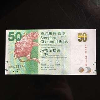 渣打$50戀戀一生一世