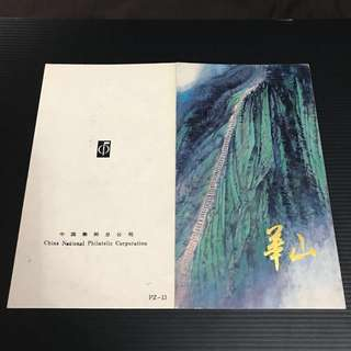 China Stamp - T140 华山 邮折 Booklet 中国邮票 1989