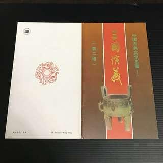 China Stamp - T157 三国演义(第二组) 邮折 Booklet 中国邮票 1990