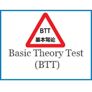 Driving Basic Theory Test / BTT  Test Questions & Answers / License Conversion